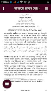 সালাতুর রাসূল (ছাঃ) Screenshot