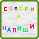COБЕРИ И НАПИШИ (game)