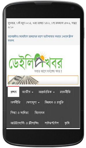 Bangla Newspaper Daily Khobor