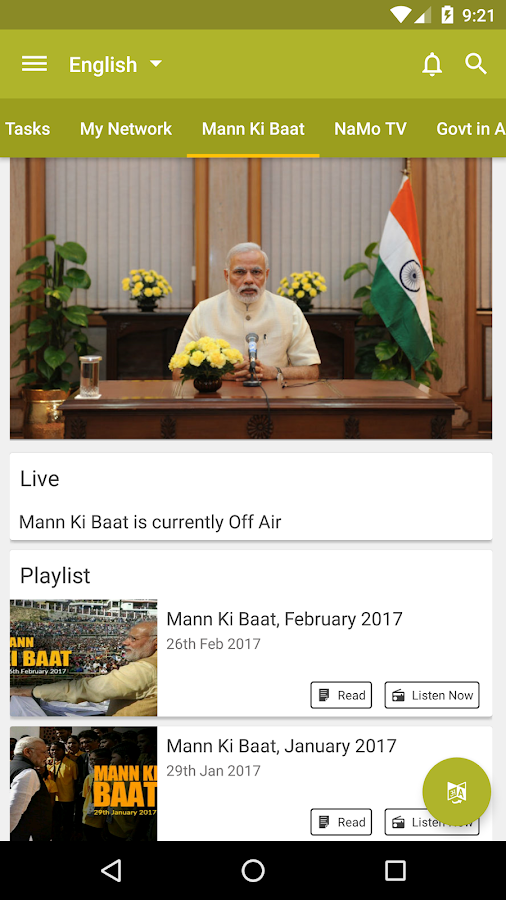 Narendra Modi- screenshot
