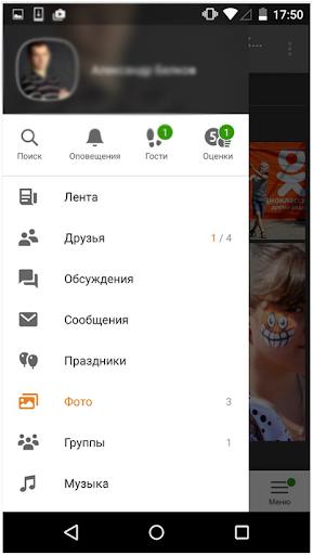 Одноклассники в интернете for PC