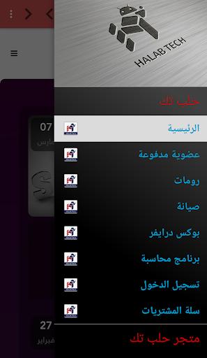 Halab Tech 2.0 screenshots 5