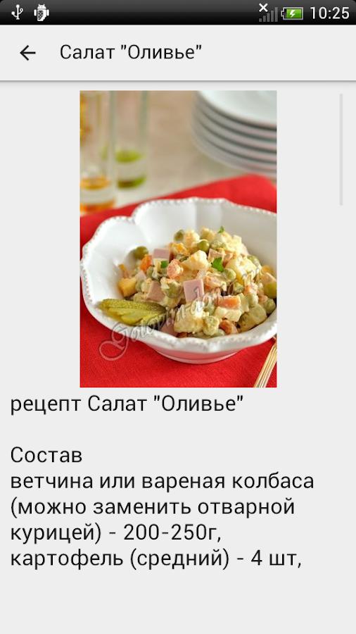 рецепты салатов с огурцами помидорами и колбасой
