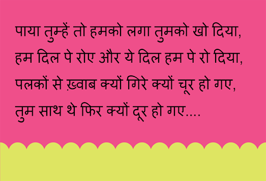 Download Hindi Love Shayari Images APK latest version app for ...