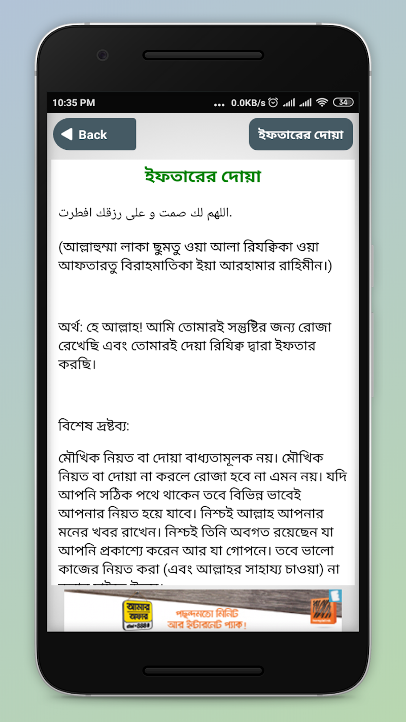 Скриншот রমজান ক্যালেন্ডার ২০১৯ ~ mahe ramzan calendar 2019