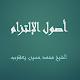 أصول الإلتزام - الشيخ محمد حسين يعقوب Download for PC Windows 10/8/7