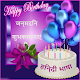 Download Birthday Photo Frames Hindi For PC Windows and Mac