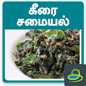 Keerai Kootu Varieties Recipe in Tamil