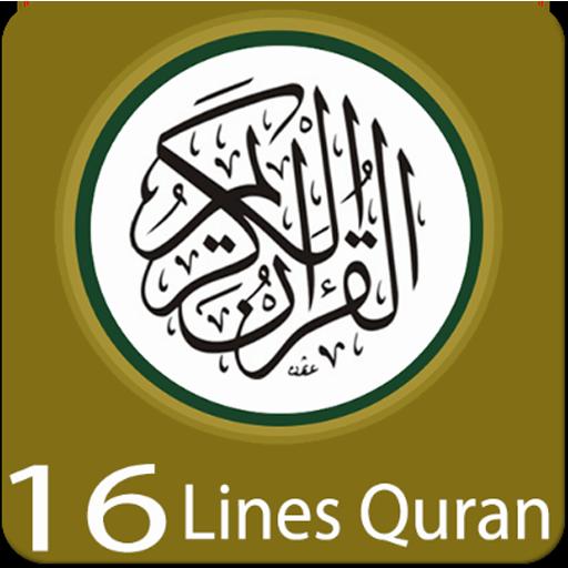 Read and Listen Quran