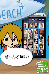 完全無料のSTAR♥BEACH+ screenshot 1