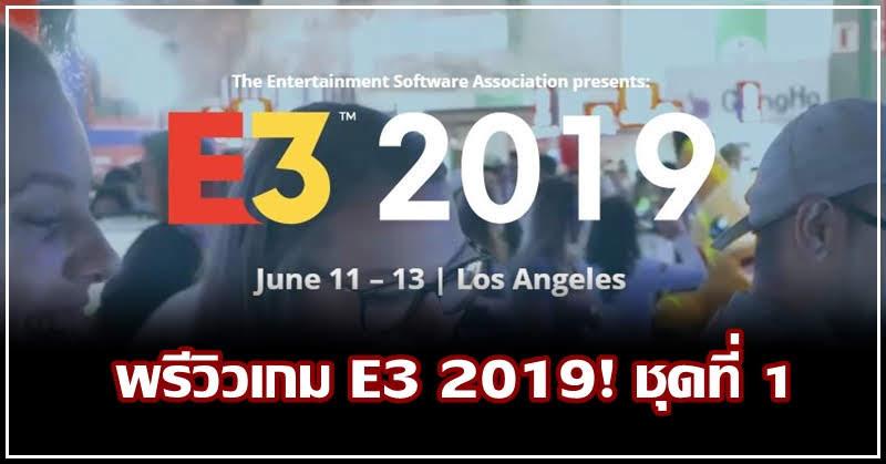 E32019 พรีวิวเกม E3 2019! ชุดที่ 1
