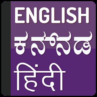 English to kannada translator hindi dictionary apps on google play screenshot image malvernweather Choice Image