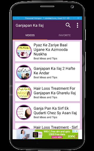 Ganjpan Ka Ilaj 1.2 screenshots 2