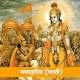 Download Bhagavad Gita in Marathi For PC Windows and Mac