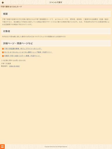 u3044u3061u306eu307fu3084u5b50u80b2u3066u652fu63f4u30a2u30d7u30ea 1.0.2 Windows u7528 7