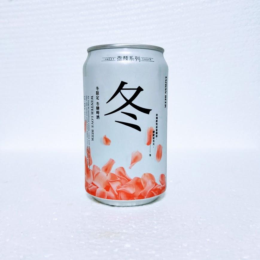 台啤 - 微醺系列.冬戀啤酒