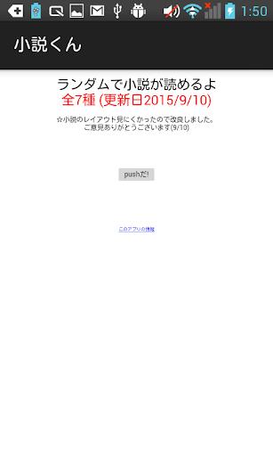NarouMate [小説家になろう] [リーダーアプリ] APK Download - Free . ...