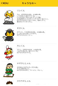 ジンギスカンのジンくん screenshot 6