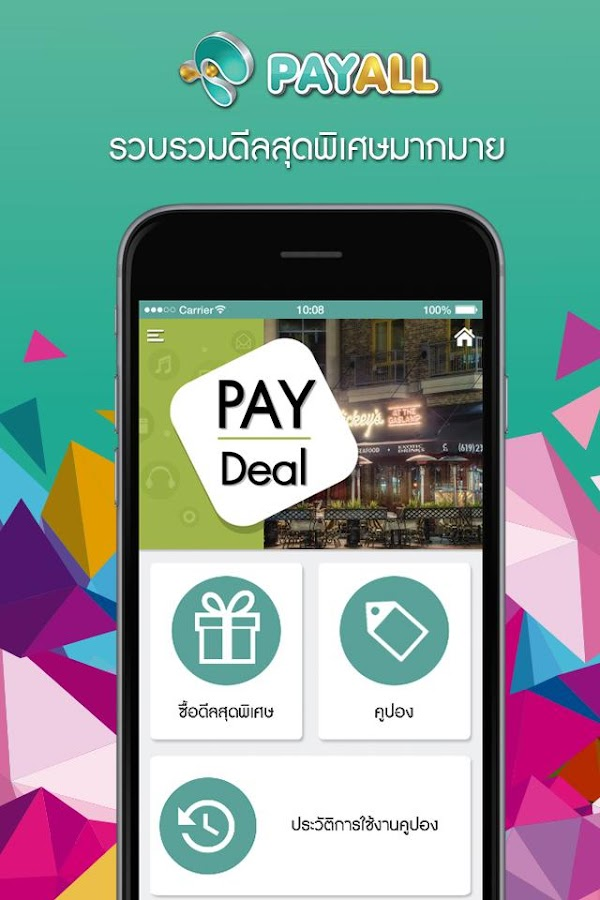 PayAll Application- screenshot