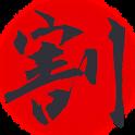 幹事の割勘 icon