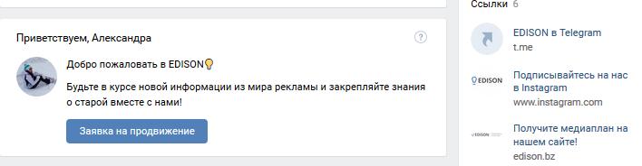 Виджет приветствия Вконтакте