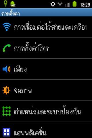 ฟอนต์ด.ญ.มะลิป.6แบบ Flipfont screenshot