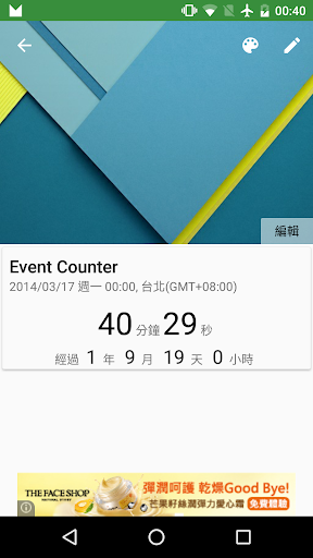 Event Counter for PC