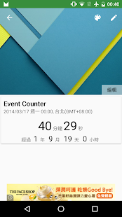 Event Counter Screenshot 4