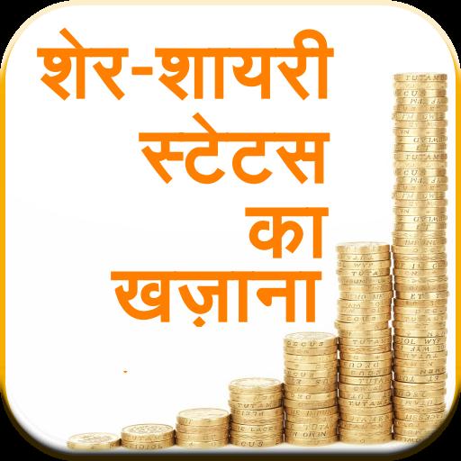 Sher-Shayari Status ka Khazana - Apps on Google Play