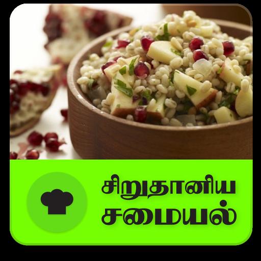 SiruThaniya Samayal Tips Tamil