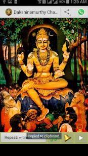 Guru Dakshinamurthy Mantras Hd Appar På Google Play