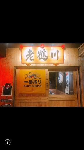 老鶴川居酒屋