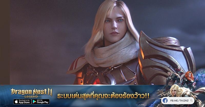 [Dragon Nest 2 Legend] ระบบเด่นที่ต้องว้าว!
