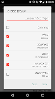 Screenshot of צבע אדום - התרעות בזמן אמת