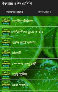 Bangla Recipes ঝটপট ইফতারি ও ঈদ রেসিপি - náhled