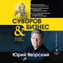 Суворов и бизнес icon