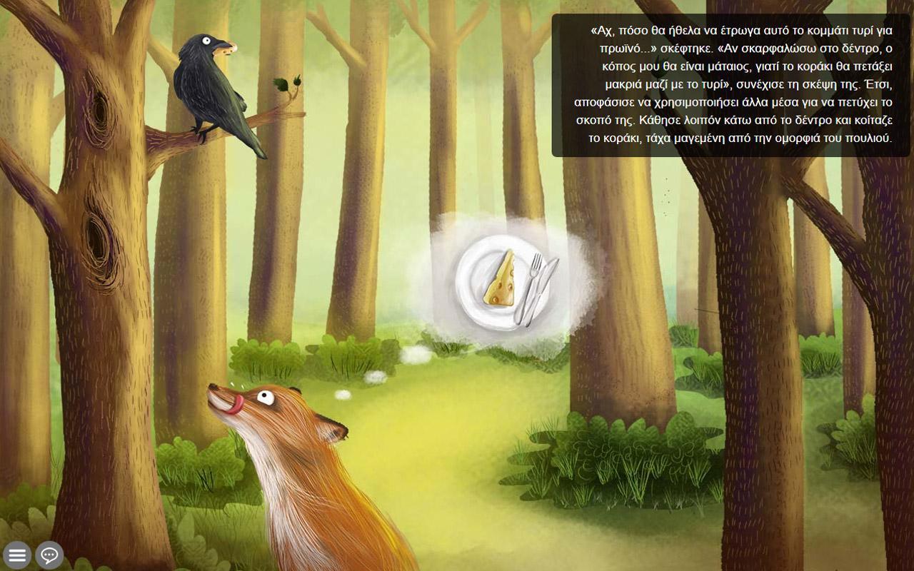 Μύθοι του Αισώπου 1 - στιγμιότυπο οθόνης