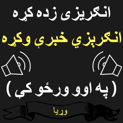Pashto to English Speaking - English from Pashto Icon