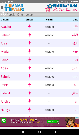 Muslim Baby Names & Meanings Islamic Boys & Girls 2.3 Apk for Android 23