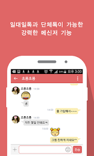 매니아 for EXID(이엑스아이디)팬덤 - náhled