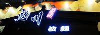 鬼川日式拉麵 大昌店