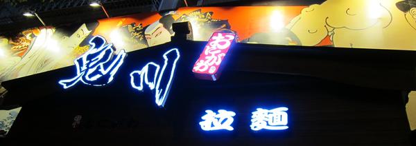 鬼川日式拉麵 大昌店 (已歇業)