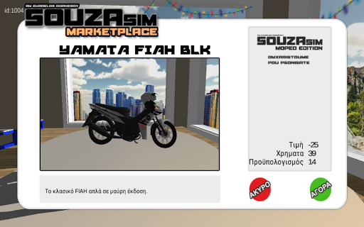 SouzaSim - Moped Edition  screenshots 3