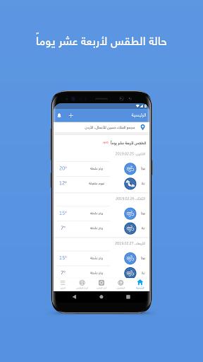 طقس العرب screenshot 4