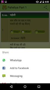 Anjani paheliya 2015 screenshot 5