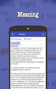 Russian English Translator - Full Offline - náhled