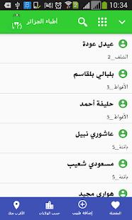أطباء الجزائر - náhled