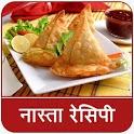 Nasta Recipes In Hindi (नाश्ता रेसिपी) icon