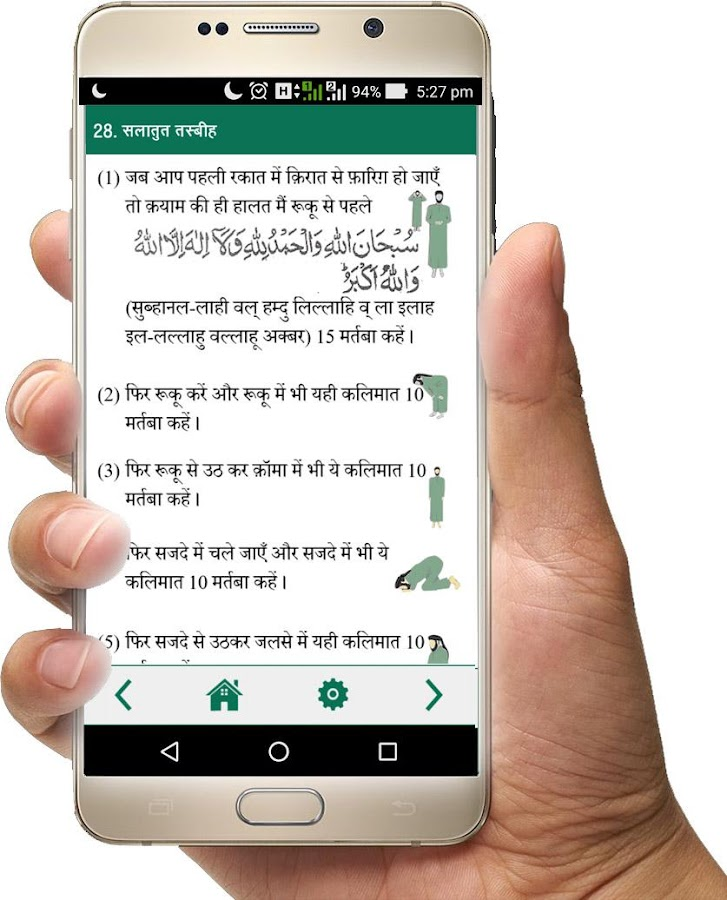 Namaz in Hindi, Namaz ka Tariqa- screenshot