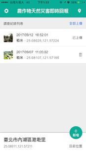 農作物天然災害即時回報 - náhled